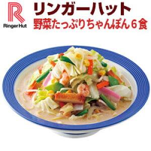 【楽天スーパーSALE】【送料無料】【冷凍】【具付き】リンガーハット野菜たっぷりちゃんぽん6食入り