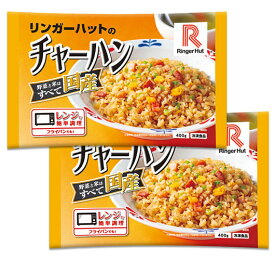 【冷凍】リンガーハットチャーハン400g×2袋送料別