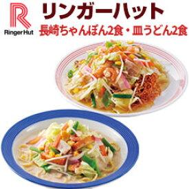 【冷凍】【具材付】リンガーハット長崎ちゃんぽん2食・皿うどん2食セット(送料別)