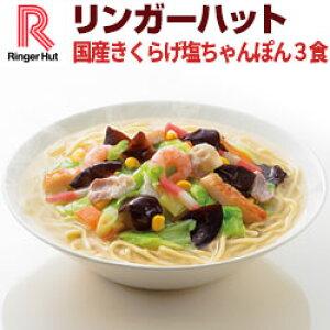 【冷凍】【具材付】リンガーハット国産きくらげ塩ちゃんぽん3食セット(送料別)