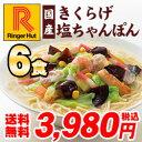 【送料無料】【冷凍】【具材付】リンガーハット国産きくらげ塩ちゃんぽん6食セット