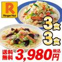 【送料無料】【冷凍】【具材付】リンガーハット国産きくらげ塩ちゃんぽん3食・野菜たっぷりちゃんぽん3食セット