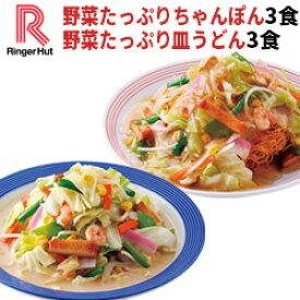 【送料無料】【具付き】【冷凍】リンガーハット野菜たっぷりちゃんぽん3食&野菜たっぷり皿うどん3食セット