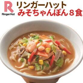 【送料無料】【冷凍】【具付き】リンガーハットみそちゃんぽん8食セット