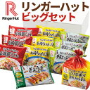 【期間限定】リンガーハット人気の定番ビッグセット【送料無料】【冷凍】