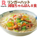 【送料無料】【冷凍】【具付き】リンガーハット減塩ちゃんぽん8食セット