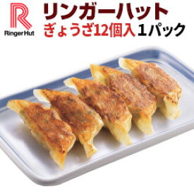 【冷凍】リンガーハットぎょうざ12個入×1パック送料別