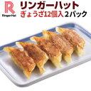 【冷凍】リンガーハットぎょうざ12個入×2パック送料別