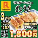 【冷凍】リンガーハットぎょうざ12個入×3パック送料別