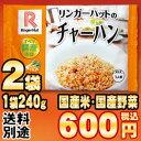 【冷凍】リンガーハットチャーハン240g×2袋送料別
