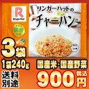 【冷凍】リンガーハットチャーハン240g×3袋送料別