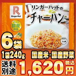 【冷凍】リンガーハットチャーハン240g×6袋送料別