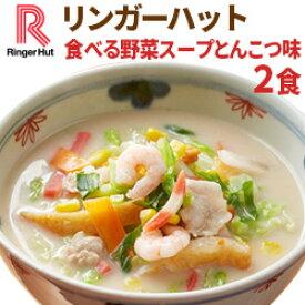 【冷凍】【具材付】リンガーハット食べる野菜スープとんこつ味2食(送料別)