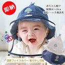 【即納・送料無料】フェイスシールド 赤ちゃん用 帽子 ベビー透明フェイスシールド付きハット 子供用 赤ちゃん フェイ…