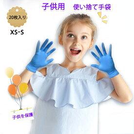 子供サイズ 使い捨て手袋 ビニール手袋 キッズ使い捨て手袋 使い捨て 手袋 子供用 二トリル手袋 キッズ用 20枚 おてつだい手袋 伸びに強い 抗菌 粉無し 左右兼用 外出使いきり手袋 手荒れ防止 防災 薄手