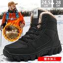 スノーブーツ メンズ 雪靴 ショートブーツ メンズ 防寒靴 撥水 防滑 保温 ウィンターブーツ おしゃれ 冬用 軽量 滑らない 履きやすい 歩きやすい 防寒 スニーカー 裏起毛 運動靴 ワークブーツ 大きいサイズ 人気 ブラック ホワイト 24.5-28cm