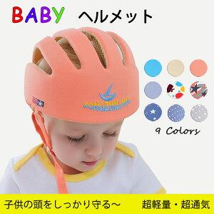 65g超軽量 ベビーヘルメット 赤ちゃん ヘルメット ヘッドガード セーフティヘルメット 赤ちゃん 転倒 頭 防止 保護 怪我 防止 衝撃緩和 防災 あかちゃん 頭の矯正 安全帽子 幼児 乳児 子ども