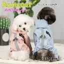ペット服 犬 レインコート つなぎタイプ リードホール付き イージー 猫 レインコート 雨具 カッパ 小型 レイン…