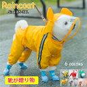 犬 レインコート ペット服 ペット 靴 つなぎタイプ リードホール付き 可愛い ペットウェア ペット用レインコー…