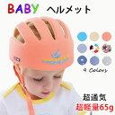 65g超軽量 ベビーヘルメット 赤ちゃん ヘッドガード 赤ちゃん 転倒 防止 ヘルメット 赤ちゃん ヘルメット セーフ…