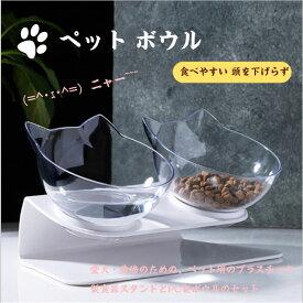 ペットボウル 猫 食器 フードボウルスタンドセット 猫柄 食べやすい頭を下げらず ペット食器台 2個セット猫 犬 小型犬用