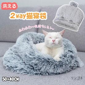 猫の寝袋 2way ペットベッド ペット寝袋 猫ベッド 洗える ふわふわ かわいい ドーム型 猫柄 猫耳 クッション ねこ 猫グッズ マット 猫用ベッド ペットハウス 防寒 保温 あったか ペット用品 通年 寒さ対策 暖かい 休憩所 50*40CM