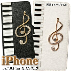 iPhone8 iphonex iphone xs iPhoneXR iPhone7ケース iphone6s iphone スマホケース 手帳型 iPhone7 iPhone7Plus 音符 アイフォン6s ケース ピアノ 鍵盤 音符iphone6s plus アイフォン6s デコ デザイン 手帳型ケース ラインストーン アイフォン7