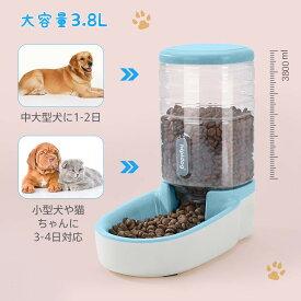 ペット自動給餌器 ペットボウル 犬 猫 食器 小型 中型 犬 猫 自動給餌器 フードボウル 自動餌やり器 自動給餌装置 給餌ボウル