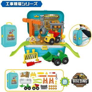 車セットおもちゃ DIY組み立ておもちゃ 男の子 女の子 知育玩具 建設車両 働く車 工事現場シリーズ 大工さん 工具セット 工具おもちゃ 工具ボックス 立体パズル 収納リュックセット 安全な