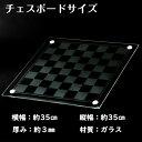 国際チェス チェスセット ガラス製 インテリア チェス盤 35cm×35cm