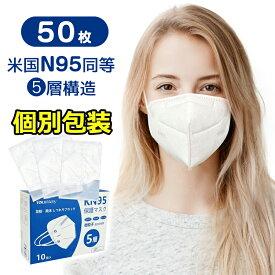 米国N95同等 KN95マスク フィルターマスク 50枚入 5層 ウイルス対策 CE認証済 国際規格 mask 3D立体 マスク 在庫あり ホワイト 不織布マスク 個別包装 立体 吊り耳 PM2.5対策 ほこり 花粉 ホワイト ふつうサイズ 大人用 男女兼用