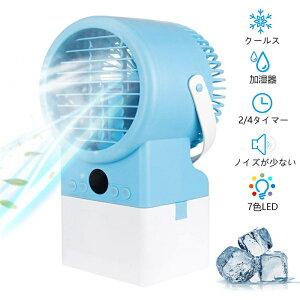 冷風機 冷風扇 卓上 スポットエアコン 小型 扇風機 スポットクーラー 転倒自動OFF 氷いれ可能 製氷皿付き 冷却機能 空気清浄 熱中対策