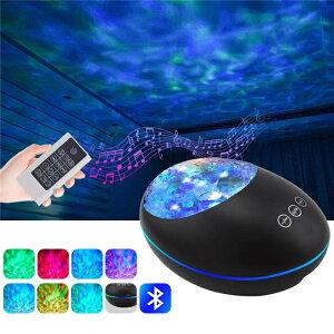 プロジェクターライト 投影ランプ 催眠投影プレーヤー リモコン式 屋内照明 Bluetooth 5.0搭載 7種点灯モード 4つ音楽再生モード対応 プラネタリウム 海 星空 雰囲気を作り 誕生日/子供プレゼン