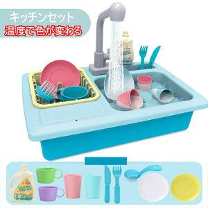 おままごと キッチンセット リアルシンク 皿を洗いおもちゃ 室内遊び 温水遊び可 温度で色が変わる 家事グッズおもちゃ 温度感知 洗い屋さんシンク おもちゃ シンク 水遊び ごっこ遊び 知