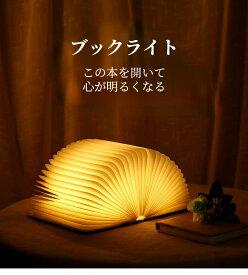 ブックライト LED ライトランプ ライトサイド LED ブック ライト 目に優しい 木製装飾ギフト ブックライト ランプベッド usb充電式 携帯型 誕生日ギフト 敬老の日 プレゼント
