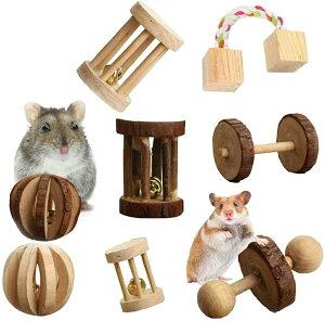 ハムスター おもちゃ 噛むおもちゃ 猫 鳥類 犬 小動物用おもちゃ 8 セット 木製 ボール 一輪車 ローラー ブロック 天然素材 安全 運動不足解消 ストレス解消