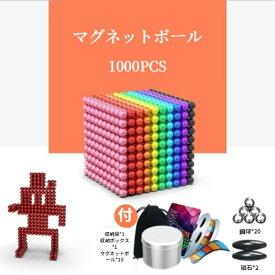 マグネットボール 磁気ボール5mm 立体パズル バッキーボール おもちゃ 強力磁石 ストレス発散 丸い磁石 1000個セット 教育工具 創造性 脳トレ 子供/大人に適用 プレゼント ギフト 彩る