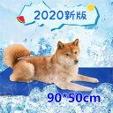 ペット クールマット ひんやりシート 90*50cm 中型犬 小型犬 猫 ウサギ用 夏用ペットベッド ひえひえ爽快冷却シート …