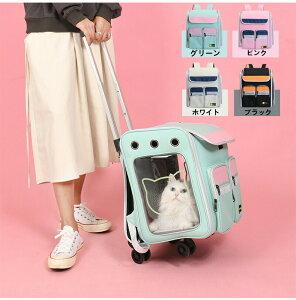 ペットキャリー キャスター 3way 猫 キャリー バッグ 4輪 ペットキャリーカート キャスター付き ペットリュック 犬 キャリー リュック リュックサック ペットリュック型 クレート リュックシ