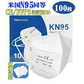 米国N95同等 KN95マスク CE/FFP2認証済 5層 フィルターマスク ウイルス対策 国際規格 mask 3D立体 マスク 在庫あり ホワイト 不織布マスク 個別包装 立体 吊り耳 100枚入PM2.5対策 ほこり 花粉 ホワイト 男女共用
