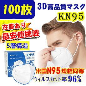 米国N95同等 KN95マスク フィルターマスク 5層 ウイルス対策 国際規格 mask 3D立体 マスク 在庫あり ホワイト 不織布マスク 個別包装 立体 吊り耳 100枚入PM2.5対策 ほこり 花粉 ホワイト 男女共用