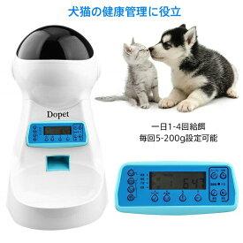 猫 犬 自動給餌器 自動餌やり機 えさやり器 オートペットフィーダー タイマー式 ペット用品 ペット ペットお留守番対策 3L大容量 エサ入れ タイマー式 録音機能付き 1日4食 最大15日連続自動給餌 3L大容量 2WAY給電