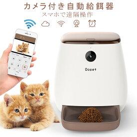 自動給餌器 カメラ付き 自動餌やり機 スマホ遠隔型手動給餌 3.3L容量 双方向音声 ペットフィーダ 犬猫用 Wifi 会話機能 12回タイマーリピート給餌 定時定量 見守りカメラ 1080P オートフィーダ 録音可 日本語説明書付き