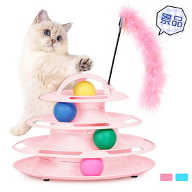 猫 おもちゃ 猫 ボール 回転 くるくる タワー ストレス 解消 4段 猫じゃらし付き 上質な作り ピンク