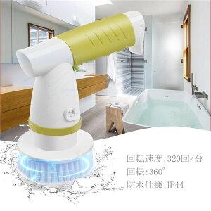 掃除ブラシ 電動 お風呂掃除ブラシ バスポリッシャー 充電式 3つのブラシ付き 長さ調整可能 浴槽・台所・お手洗い・天井などの掃除に適用