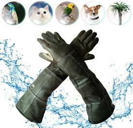 ペットお手入れ手袋 ペット用咬合防止手袋 ペットグローブ セーフテ保護手袋 牛革 防水 ペットの入浴 引っ掻きや噛みつき防止 園芸作業 耐熱 厚手 磨耗に強い 全長60cm