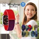 【新商品】アップルウォッチ バンド ナイロン ループ スポーツ Wingloop(ウィングループ) ループ apple watch series …