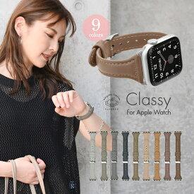 アップルウォッチ バンド レディース se くすみカラー ベルト apple watch series 7 SE 6 5 4 3 2 1 対応 Lady's サードパーティー 38mm 40mm 41mm 42mm 44mm 45mm クラッシー Classy