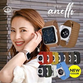アップルウォッチ バンド 本革 ループ anello(アネロ)apple watch series 6 SE 5 4 3 2 1 38mm 40mm 42mm 44mm レザー マグネット アクセサリー メンズ レディース かっこいい オシャレ おしゃれ バンド交換