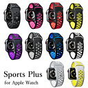 アップルウォッチ シリコン バンド スポーツ SPORTS PLUS スポーツプラス Apple Watch 38mm 40mm 42mm 44mm ゆうパケ…